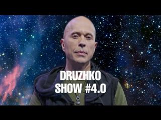 Дружко Шоу #4.0