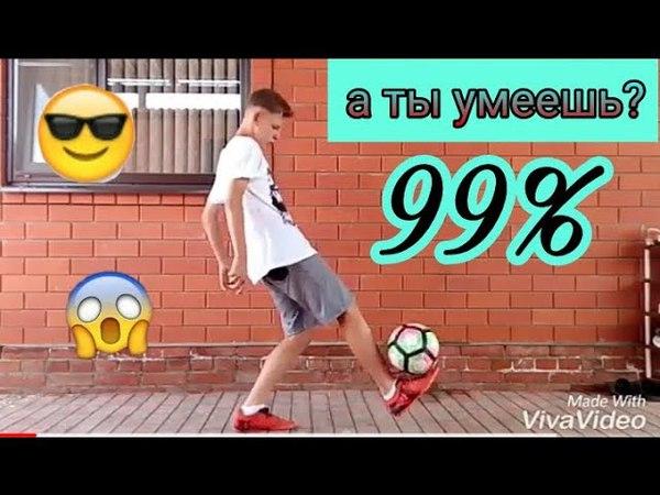 Удержание мяча на подъеме ноги|обучение|как научиться держать мяч на ноге
