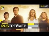RUS | Трейлер: «Одарённые» - 1 сезон / «The Gifted» - 1 season, 2017 | SDCC 2017