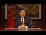 Председатель КНР Си Цзиньпин выступил с новогодним обращением