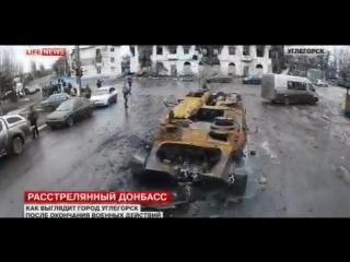 Углегорск.3 февраля,2015.Расстрелянный Донбасс.Последствия разрушений (LifeNews)