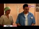 Анонс Т-с Чужие мечты Телеканал TVRus