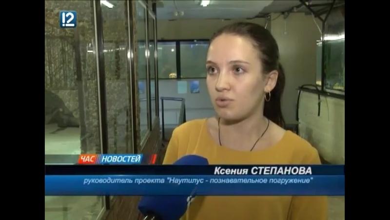 Час новостей 12 канал Открытие аквариума