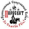 """Православный спортивный клуб """"ПЕРЕСВЕТ"""""""