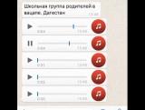 WhatsApp в дагестанской школе