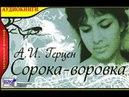 Герцен А.Н_Сорока-воровка_чит.Яковлев Ю,Борисова Ю_Гостелерадиофонд, 1982