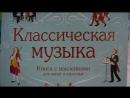 ЧитайГрад. Классическая музыка. Книга с наклейками для детей и взрослых