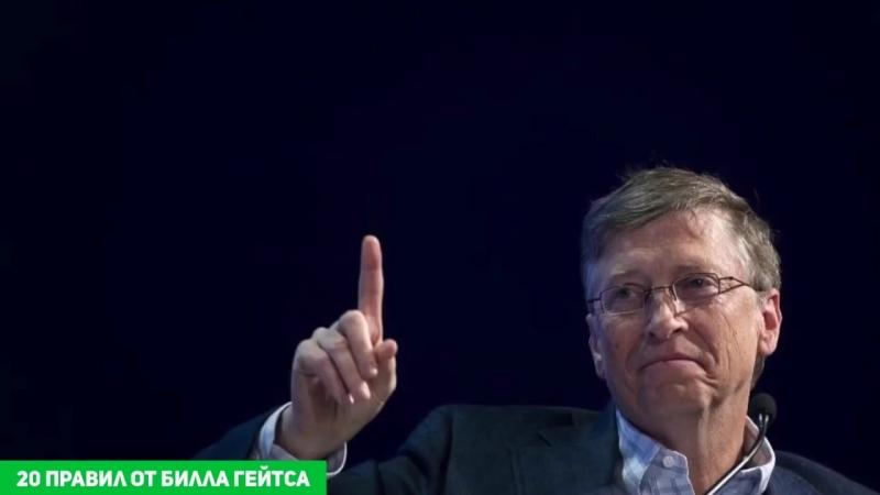 20 правил Билла Гейтса