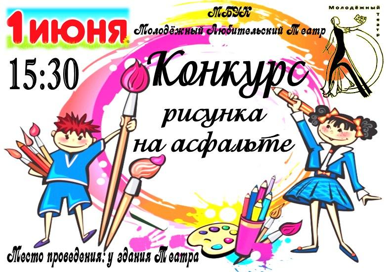 Театр подарит нам праздник детства 1 июня