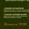 26 августа - Чароит (Хельга Эн-Кенти) - концерт