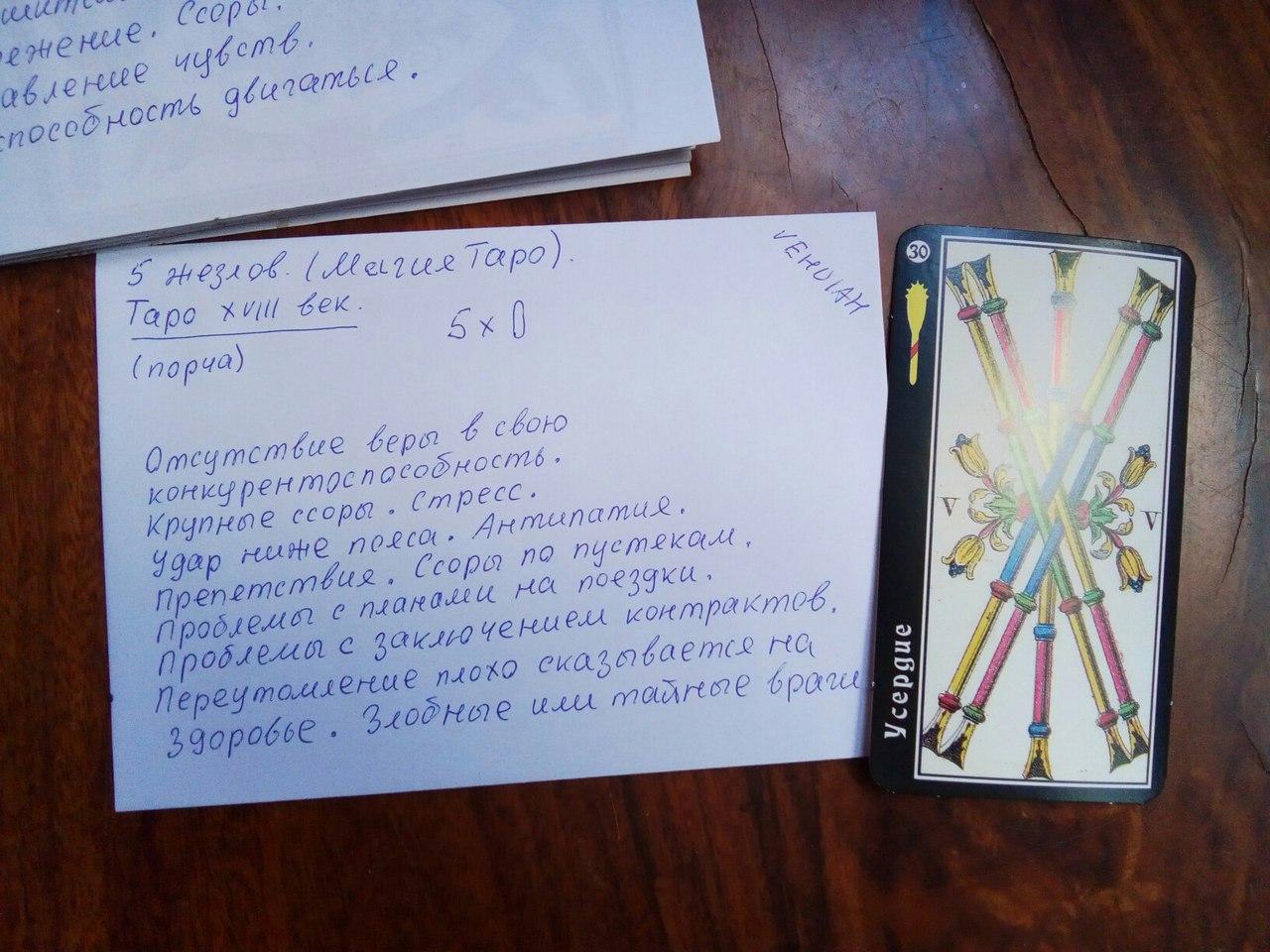 Рунограмма - Конверты с магическими программами от Елены Руденко. Ставы, символы, руническая магия.  - Страница 6 O8SnQoaLyes