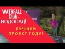 «WATRFALL- CLUB» - ЛУЧШИЙ ПРОЕКТ ГОДА!