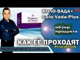 Colo Vada 2 Коло вада плюс от Coral Club обзор продукта Для чего нужна и как это работает