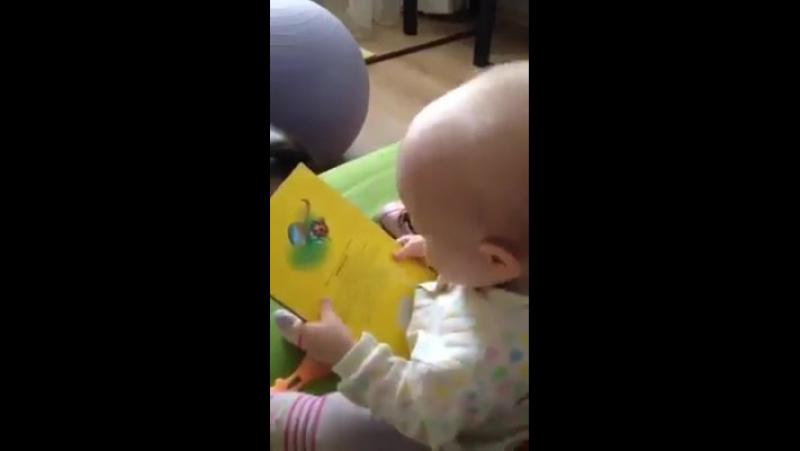 Вот как надо книжки читать