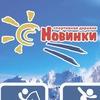 """Спортивная деревня """"Новинки"""" Нижний Новгород"""