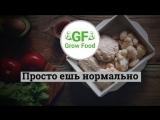 Growfood - Balance - новая линейка для поддержания формы.