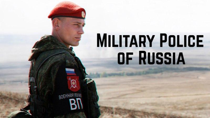 Военная полиция России Military Police of Russia