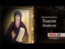 15 августа. Прмч. Платон (Колегов), иеромонах (1937). ТК Спас, 2017