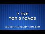ТОП-5 голов 7 тура Зимнего Чемпионата 2017/2018