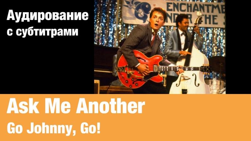 Ask Me Another — Go Johnny, Go!   Суфлёр — аудирование по английскому языку