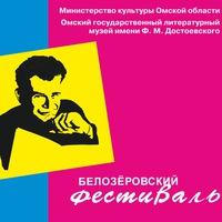 Омск читает Белозёрова