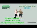 Project Zomboid Адские вылазки на территорию зомбарей!