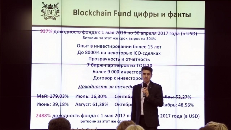 🎤 🎬 Презентация Блокчейн Фонд (Blockchain Fund) Москва 18.01.2018
