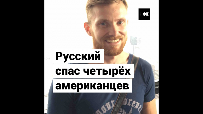 Россиянин подарил жизнь американцам