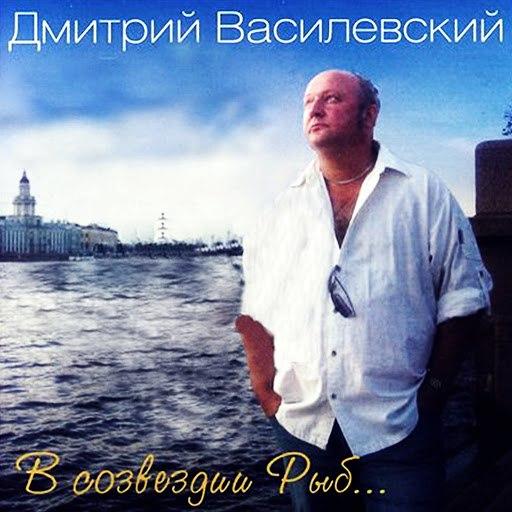Дмитрий Василевский альбом В созвездии Рыб