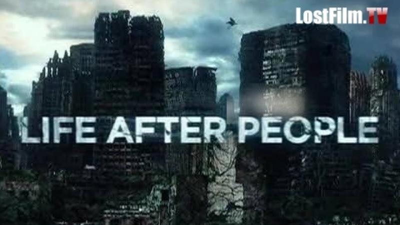 Жизнь после людей (Life.After.People) s01e10