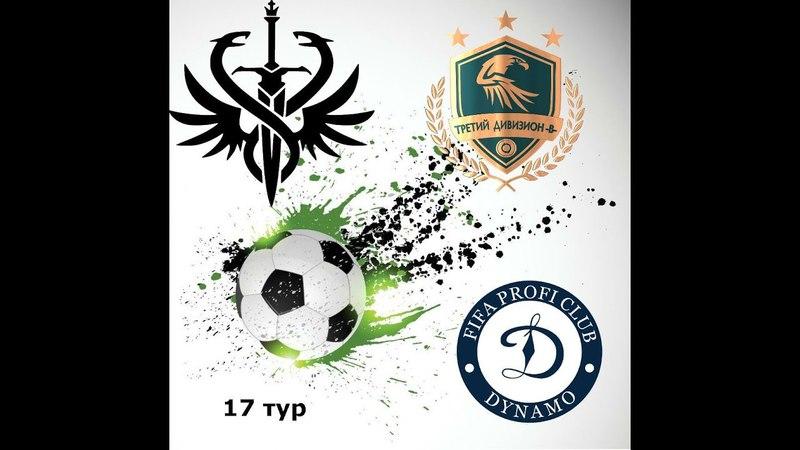 FIFA 18 | Profi Club | РЛПК | 17 сезон | Дивизион 3Б | OpenSpace - Dynamo | 18 тур