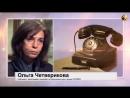 Ольга Четверикова. Грандиозная афера цифровой экономики.