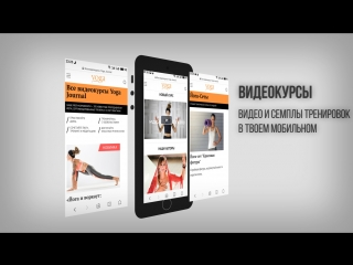 Сайт и журнал о йоге