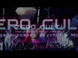 Видеоанонс Mystic Sound - Zero Cult (Израиль) в Москве 3 февраля 2018