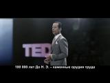 ПРОМЕТЕЙ - ПИТЕР УЭЙЛАНД [RUSSIAN VERSION] TED 2023 [Official Clip] 720p [HD, 720p]