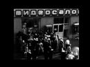 гр. Мираж- Видео