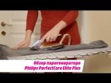 Обзор парогенератора Philips PerfectCare Elite Plus
