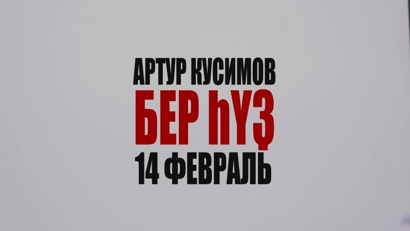 Артур Кусимов - Бер һүҙ / Тизер