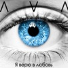 AVA alphavit.a  - Official community