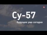 Будущее уже сегодня: новейший истребитель ВКС РФ за 60 секунд