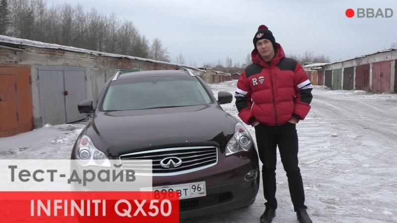 Тест-драйв: INFINITI QX50 (Bad Boys Auto Dream)