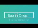 Еда VS Cпорт