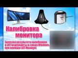 Оборудование - Калибровка монитора - 3 - Использование полученного профиля. До и после