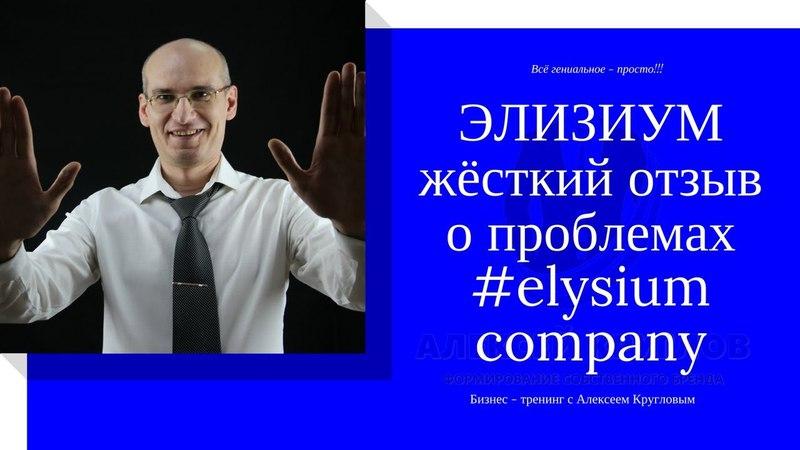 ЭЛИЗИУМ жёсткий отзыв о проблемах elysium company   кругловмлм