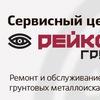 """Сервисный центр """"РЕЙКОМ ГРУПП"""""""