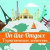 "Туристическое агентство ""On-line-Отдых"""