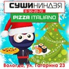 Суши Ниндзя Ninja/Пицца Italiano ВОЛОГДА