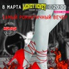 8 марта cover party Хиты Русского рока,СПБ