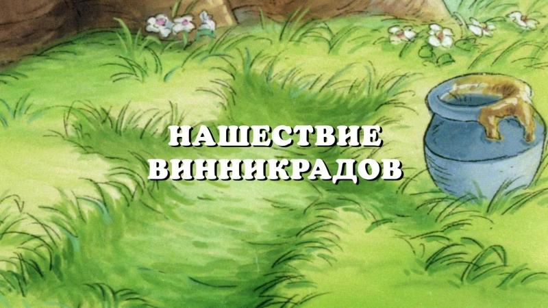 Новые приключения Винни Пуха 3 сезон 9 серия [1080p]