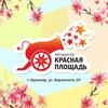"Мегацентр ""Красная Площадь"", Армавир"